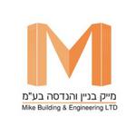 """מייק בניין והנדסה בע""""מ"""
